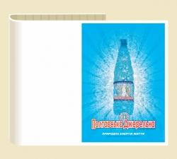 Плакат_ПолтавськаДжерельна_1